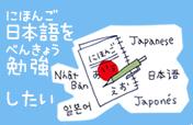 日本語を勉強したい